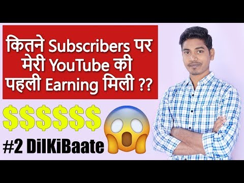How many subscribers found my YouTube first earning ?? #DilKiBaate #2 QnA | DK Tech Hindi