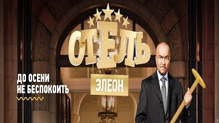 Сериал Отель Элеон - Кадры со Съемок   1 Сезон (2016)
