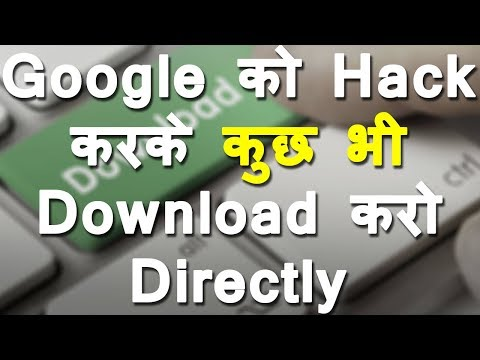 Trick Google to find Direct download link of any file like Movies, mp3, App, Games, Pdf etc | How to