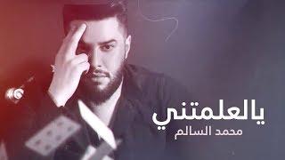 محمد السالم – يالعلمتني (حصرياً) | 2019 | (Mohamed Alsalim – Yal Alemteny (Exclusive