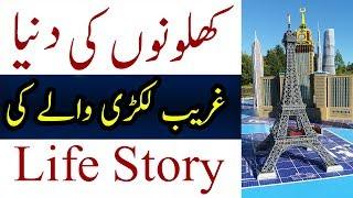 Ghareeb Lakri Wale Ki Life Story Khilonon Ki Dunya Ki Kahani