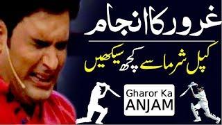 Gharor Ka Anjam | Kapil Sharma Se Kuch Seekhain | غرور کا انجام