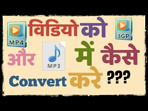 How to convert HD video into 3gp. hindi video by Alaukik Pandey