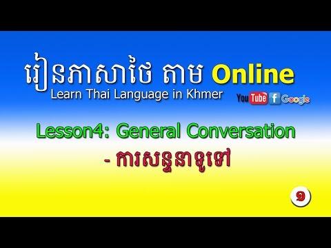 Learn Thai Language in Khmer - General Conversation part#1