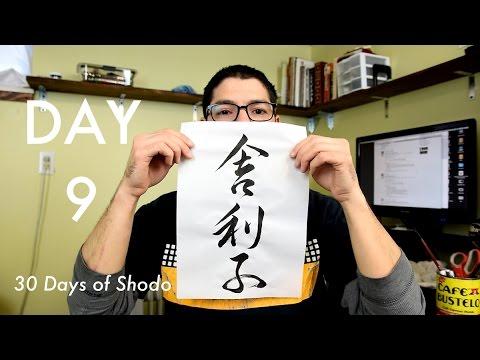 Heart Sutra Study Day 9 - Shariputra