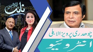 Night Edition | Exclusive Interview with Chaudhry Pervaiz Elahi | 4 August 2018 | 92NewsHD