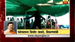 मुंबई : मुंबई, ठाण्यासह कोकणातील शाळांना उद्या सुट्टी - विनोद तावडे