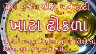 પોચા રૂ જેવાં ખાટ્ટા ઢોકળા બનાવાની રીત/Khatta Dhokada Recipe