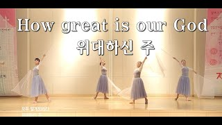 How great is our God 위대하신 주  예향워십댄스TV  YEHYANG WORSHIP DANCE