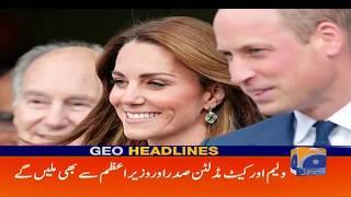 Geo Headlines 08 PM | Royal Couple Ke Istaqbaal Ki Tayyarian Mukammal | 14th October 2019