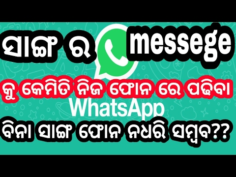 ଓଡ଼ିଆ✔friend whatsapp message kemiti padhibe nija phone re✔latest tricks 2017✔odia