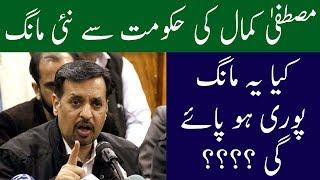 Mustafa kamal New Strange Demand | Neo News