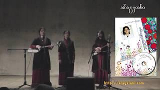 დები ნაყეურები - ასკილი | The Nakeuri Sisters - Askili