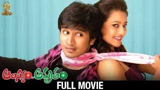 Alasyam Amrutam Full Movie | Actor Nikhil | Madalasa Sarma | Suresh Productions