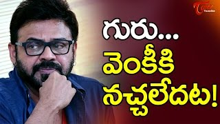 Venkatesh New Film Postponed Again #FilmGossips