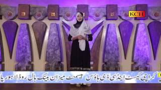 Ay Hassnain Ky Nana || Urdu Naat Sharif || Sidra Tul Muntaha