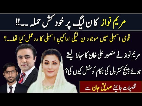 Xxx Mp4 EP 337 Why Maryam Nawaz Gave Interview To Mansoor Ali Khan Siddique Jaan 3gp Sex