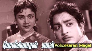 Policekaran Magal 1962 Tamil movie   R.,Muthuraman,C.R.,Vijayakumari   C.V.Sridhar   M.S.Viswanathan