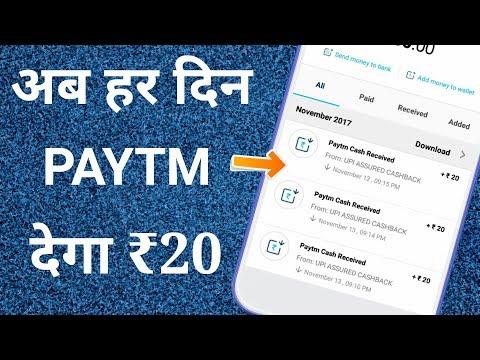 PAYTM दे रहा है अपने सभी USERS को रोज़ ₹20 PAYTM CASH
