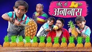 "छोटू के अनानास | CHOTU DADA PINEAPPLE WALA |""Khandesh Hindi Comedy | Chotu Comedy Video"