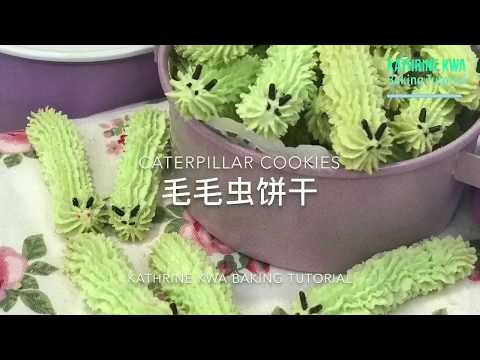 毛毛虫饼干 Caterpillar Cookies