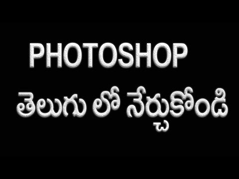 Adobe Photoshop in Telugu Part1 | Telugu Tech Tuts