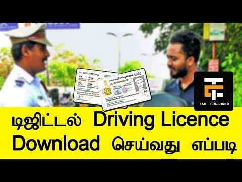 How to Download Digital Driving Licence | Tamil Consumer