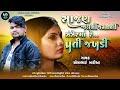 Download  Somabhai Baria New Timli Song New Sai Mobile Kantu  MP3,3GP,MP4