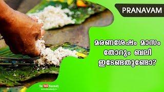 മരണശേഷം മാസം തോറും ബലി ഇടേണ്ടതുണ്ടോ? | Pranavam | Ladies Hour | Kaumudy TV