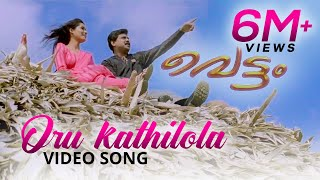 Oru Kathilola Njan Video Song | Vettam | Dileep | Bhavna Pani |  M G Sreekumar | Sujatha