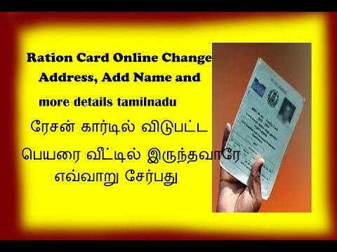 Ration Card Online Change Address, Add Name and  more details tamilnadu