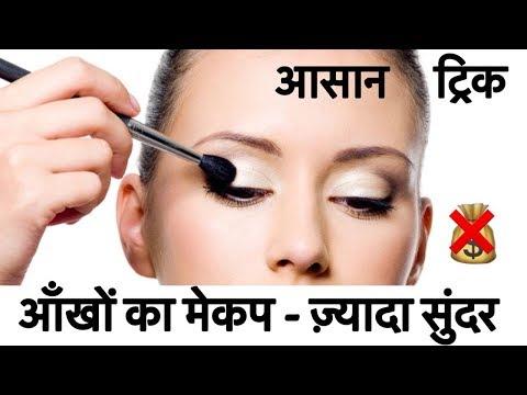 Easiest Eye Makeup Trick | DIY ₹1000 Eye Primer in ₹50 - How to make Eyeshadow Primer | Jsuper Kaur