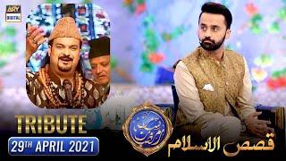 Tumhari Yaad Main | A Tribute to Amjad Sabri in Shan-e-Iftar - 29th April 2021 - Qasas Ul Islam