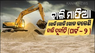 Locals Demands To Stop Rampant Illegal Sand Mining In Balasore