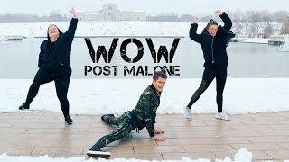 Wow - Post Malone | Caleb Marshall | Dance Workout