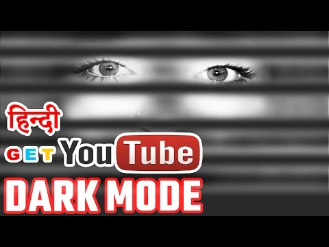 Youtube Dark Mode New Feature and Material Design | dark mode को ऐसे  activate करे |
