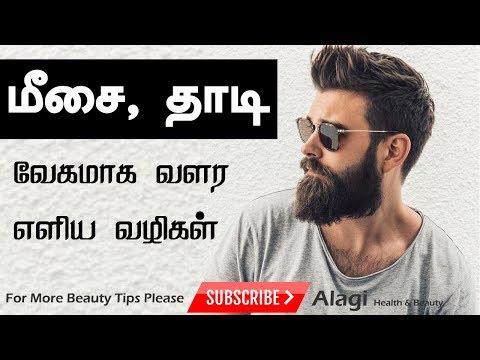 மீசை, தாடி வேகமாக வளர எளிய வழிகள் | Mustache and Beard Faster Growing Tips In Tamil | Health Tips