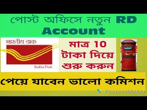 Best Recurring Deposit(RD) Account //What is RD account?Full details in Bengali.