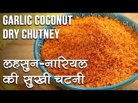Garlic Coconut Dry Chutney Recipe In Hindi | लहसुन नारियल की सुखी चटनी | Chutney Recipe | Seema Gadh