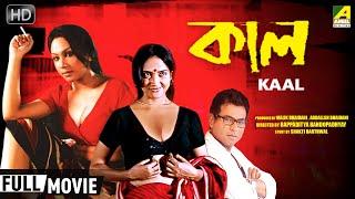 Kaal   কাল   Romantic Thriller Movie   Full HD   Chandrayee Ghosh, Rudranil Ghosh, Rupsa