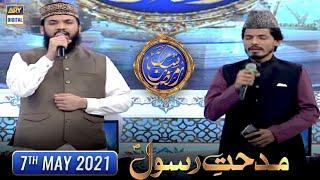 Shan-e-Iftar - Middath-e-Rasool(SAWW) - Durood O Salam - 7th May 2021 - Waseem Badami