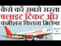 How To Book Cheap Flights Tickets And How Much Commission In India