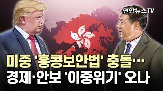 미중 '홍콩보안법' 충돌…경제·안보 '이중위기' 오나 / 연합뉴스TV (YonhapnewsTV)