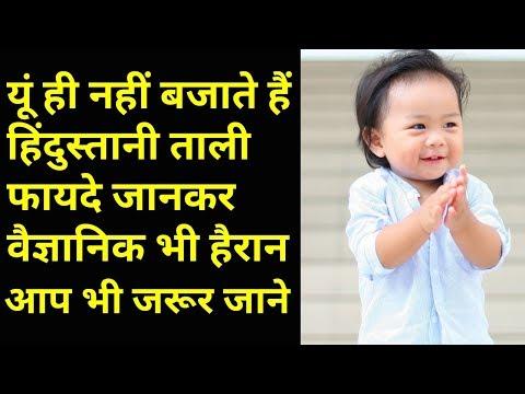 ताली बजाने के फायदे जानकर हो जाएंगे हैरान । health benefits of clapping in Hindi