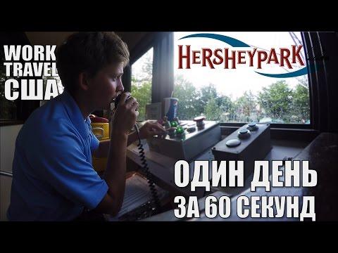 Work&Travel. ОДИН ДЕНЬ ЗА 60 СЕК. Hersheypark. США. Leyzix