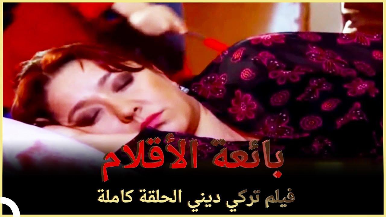 بائعة الأقلام | فيلم تركي عائلي الحلقة كاملة ( مترجم بالعربية )