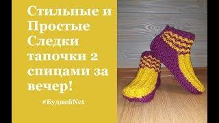 следки носки а ля сандалики 2 спицами просто вязание спицами