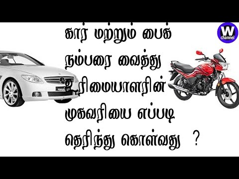 how do find Vehicle Owner Name Tracking App & website (100% Working )