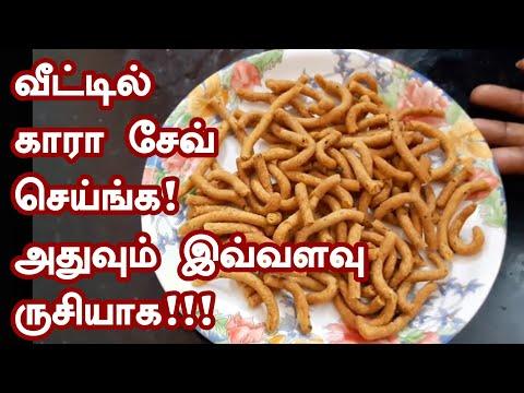 Karasev   காரா சேவ்   Kara sev recipe in Tamil