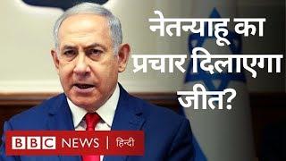 Benjamin Netanyahu इस बार Israel Election जीतने के लिए क्या कर रहे हैं? (BBC Hindi)